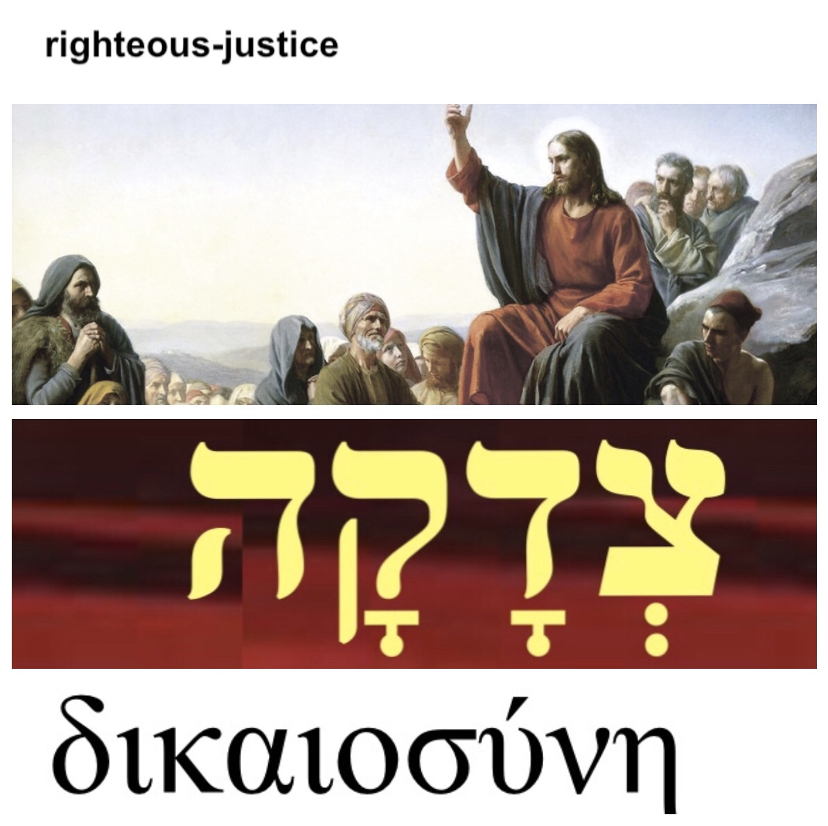 An excess of righteous-justice (Matt 5)